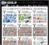 icon-sozai