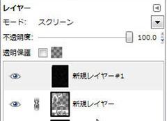 スクリーン GIMP