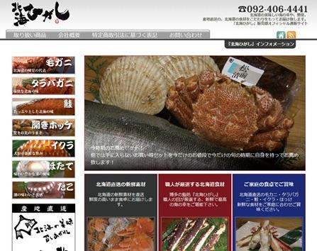 http://hokkai-higashi.com/