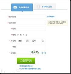 2012213ScreenShot_Client1366