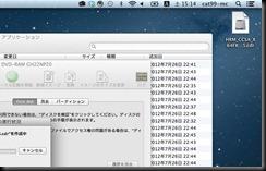 デスクトップにできたイメージ