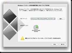 Windows 7 インストールディスクを作成