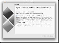 最新の Windows サポートソフトウェアを Apple からダウンロード