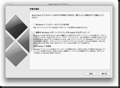 Windows 7 を削除