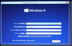 Windows 8 のセットアップの始まりです