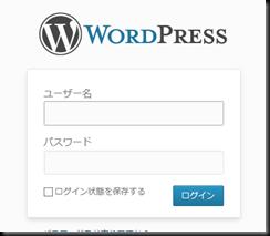 WordPress へのログイン履歴が見れるプラグイン『Crazy Bone(狂骨)』