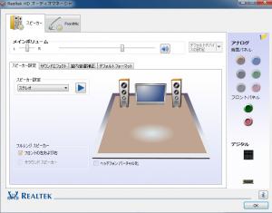 Realtek HD オーディオマネージャ