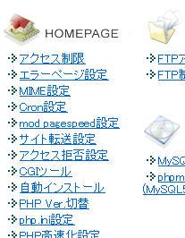 「mod_pagespeed設定」機能