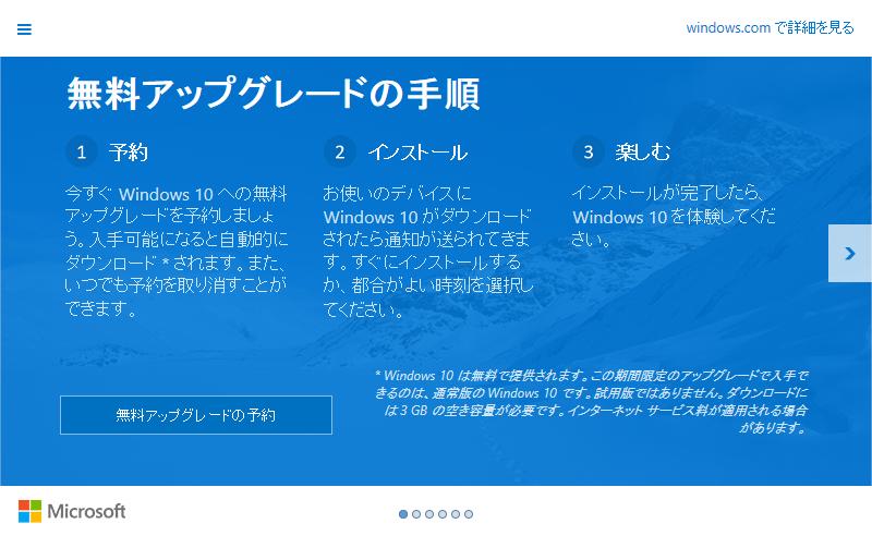 Windows 10へのアップグレード予約