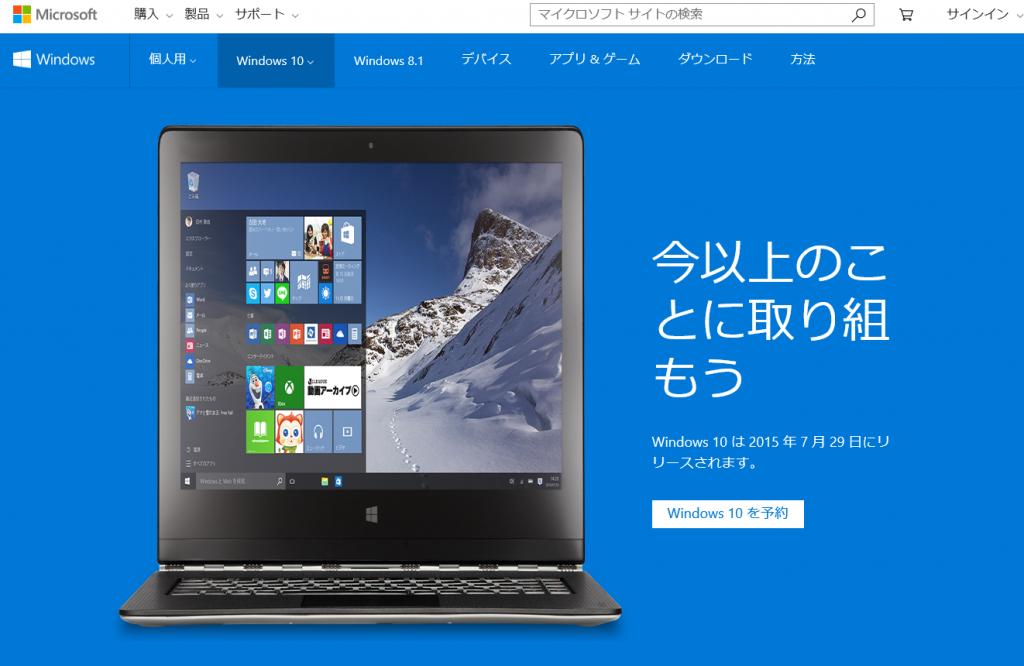 Windows 10 は 2015 年 7 月 29 日にリリースされます。