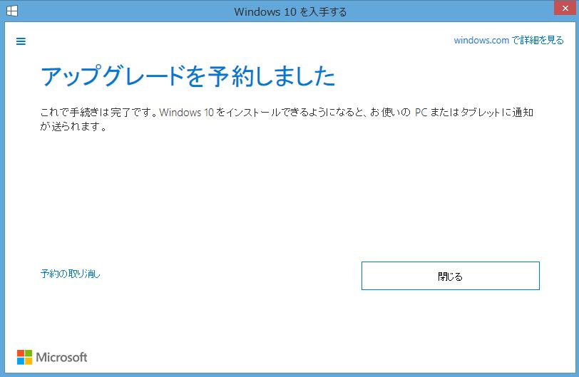 Windows10 の自動アップグレードの予約を解除する