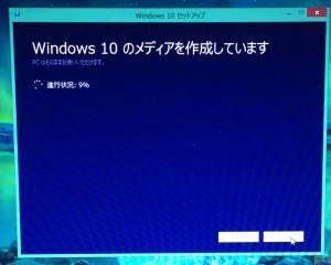 Windows10のメディアを作成