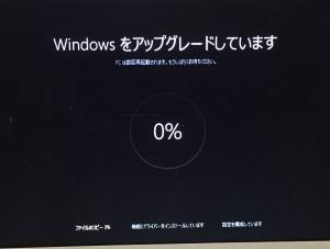 Windowsをアップグレードしています