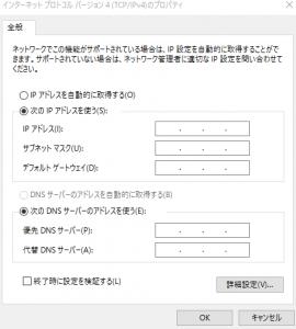 インターネットプロトコル バージョン4(tcp/ipv4)のプロパティ