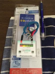 ライフウィンク LIFEWINK N-LW/P4 バッテリー寿命判定ユニット