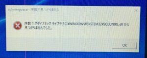 『序数1がダイナミックライブラリC:\WINDOWS\SYSTEM32\SQLUNIRL.dllから見つかりませんでした。』というエラー表示