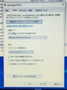 『互換モードでこのプログラムを実行する』のチェックマークをチェック