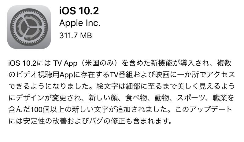 「iOS 10.2」公開