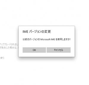 以前のバージョンのMicrosoft IMEを使用しますか?