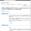 Windowsのアップデート『Microsoft Office File Validation Add-in』をインストールしてからofficeが遅い