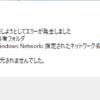 Windows10へのアップグレードやアップデートなどで今までつながっていたNASの共有フォルダが『指定されたネットワーク名は利用できません。』となりアクセスできなくなる